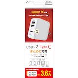 エアージェイ(air−J) Type-Cポート&2ポート USBコンセントAC充電器 ホワイト│携帯・スマホアクセサリー モバイルバッテリー・携帯充電器