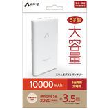 エアージェイ(air−J) 大容量スリムモバイルバッテリー 10000mAh MB-GC10000 WH ホワイト│携帯・スマホアクセサリー モバイルバッテリー・携帯充電器