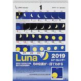 【2019年版・壁掛】 シーガル ルナカレンダー