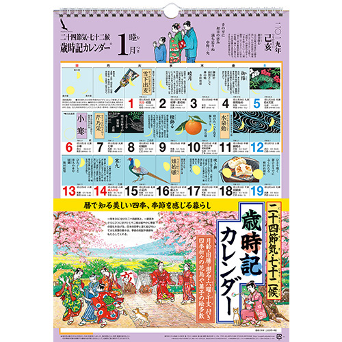 【2019年版・壁掛】 シーガル 歳時記カレンダー 小