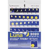 【2020年版・壁掛】 シーガル ルナカレンダー ミニ B4変形判