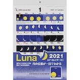 【2021年版・壁掛け】 シーガル ルナカレンダー ミニ 壁掛け