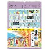 【2021年版・壁掛け】 シーガル 歳時記カレンダー 小 壁掛け