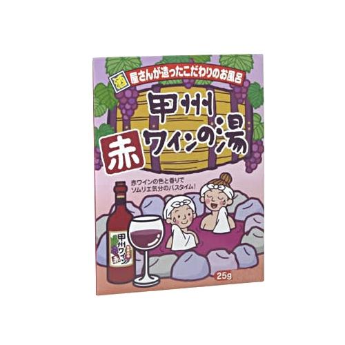 ワインのお風呂でほろ酔い気分のバスタイム!酒屋さんが作ったこだわりのワイン風呂入浴剤です。 松村酒販 甲州赤ワインの湯 25g