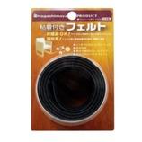 ながしまや 粘着付きフェルト ロール 50mm×1m巻 ブラック