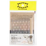 クラフト社 刻印シート アルファベット