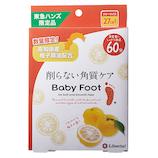 【お買い得】ベビーフット イージーパック60分 高知県産柚子の香り 1足分