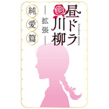 Anaguma 昼ドラ川柳 拡張 純愛篇