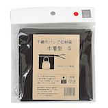 東京科学 不織布バッグ収納袋 巾着型 S 黒│旅行用収納グッズ 収納袋・収納グッズ