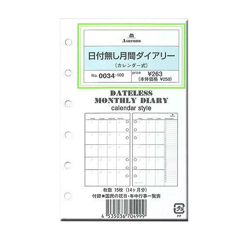 ASHFORD 日付無ダイアリー カレンダー M6 0034-100