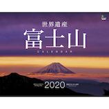 【2020年版・壁掛け】 世界遺産 富士山 9105620