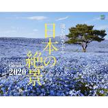 【2020年版・壁掛け】 魂を揺さぶる、日本の絶景 9105622