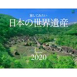 【2020年版・壁掛け】 旅してみたい、日本の世界遺産 9105623