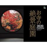 【2020年版・壁掛け】 お寺の絶景庭園 9105626