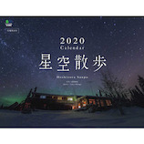 【2020年版・壁掛け】 星空散歩 9105627