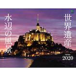 【2020年版・壁掛け】 世界遺産 水辺の風景 9105629