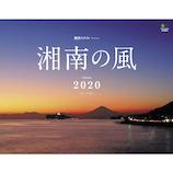 【2020年版・壁掛け】 湘南の風 9105633