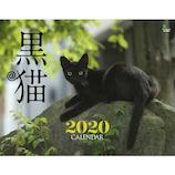 【2020年版・壁掛け】 黒猫 9105638