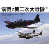 【2020年版・壁掛け】 零戦&第二次大戦機 9105647