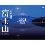 【2021年版・壁掛】枻出版 富士山 9105992 B4ワイド