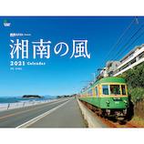 【2021年版・壁掛】枻出版 湘南の風 9105997 B4ワイド