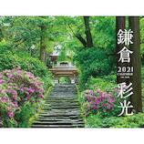 【2021年版・壁掛】枻出版 鎌倉彩光 9105998 B4ワイド