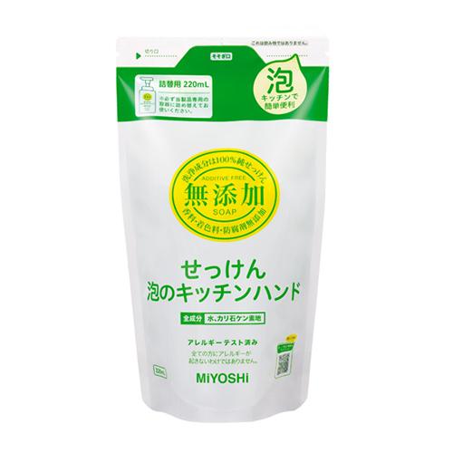 ミヨシ石鹸 無添加 せっけん泡のキッチンハンド 220ml 詰替