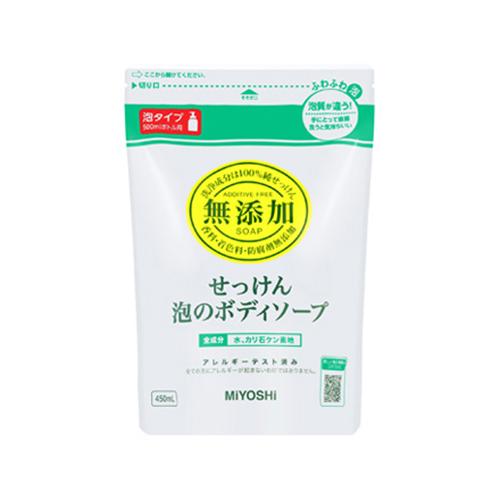 ミヨシ石鹸 無添加 せっけん泡のボディソープ 450mL 詰替