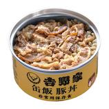 吉野家 缶飯 豚丼 非常用保存食