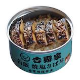 吉野家 缶飯 焼塩さば丼 非常用保存食│非常食 レトルト・フリーズドライ食品