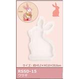 シリコンモチーフ RSSD−15 ウサギ