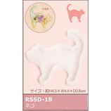 シリコンモチーフ RSSD−18 ネコ