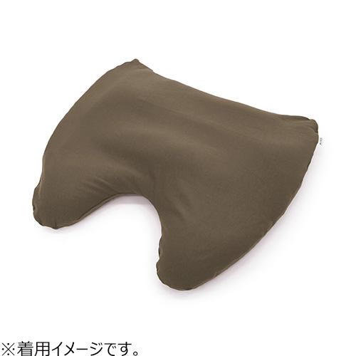 MOGU 肩が軽くなるまくら 専用替えカバー ブラウン