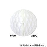 エクセルポイント ハニカムボール 直径15cm ホワイト 2個入