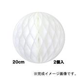 エクセルポイント ハニカムボール 直径20cm ホワイト 2個入