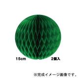 エクセルポイント ハニカムボール 直径15cm グリーン 2個入