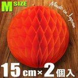 ハニカムボール オレンジ 直径15cm 2個入
