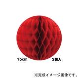 エクセルポイント ハニカムボール 直径15cm レッド 2個入