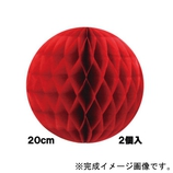 エクセルポイント ハニカムボール 直径20cm レッド 2個入