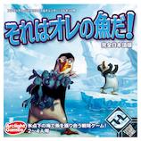 アークライト それはオレの魚だ! 完全日本語版│ゲーム ボードゲーム