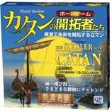 ジーピー カタンの開拓者たち 航海者版