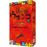 ジーピー(GP) ウボンゴ ミニ│ゲーム ボードゲーム