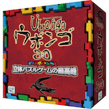 ジーピー(GP) ウボンゴ 3D