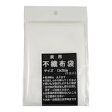 炭用 不織布袋 13×20cm 3枚入│消臭剤・乾燥剤