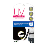 UV アウトドアアームカバー(親指カバー) ブラック