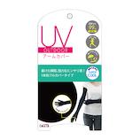 UV アウトドアアームカバー(5本指フルカバー) ブラック