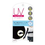 UV アウトドアアームカバー(指先オープン) ブラック│アウトドアウェア