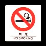 エイム はるサインシート 禁煙大 AS-101