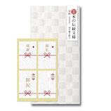 【年賀用品】 長井紙業 シルク万円袋 DH1544_ 3枚入