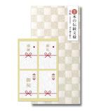 【年賀用品】 長井紙業 シルク万円袋 DH1545 3枚入